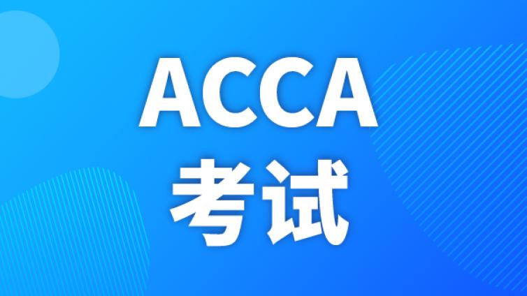 参加ACCA考试这些考前注意事项你了解清楚了吗?