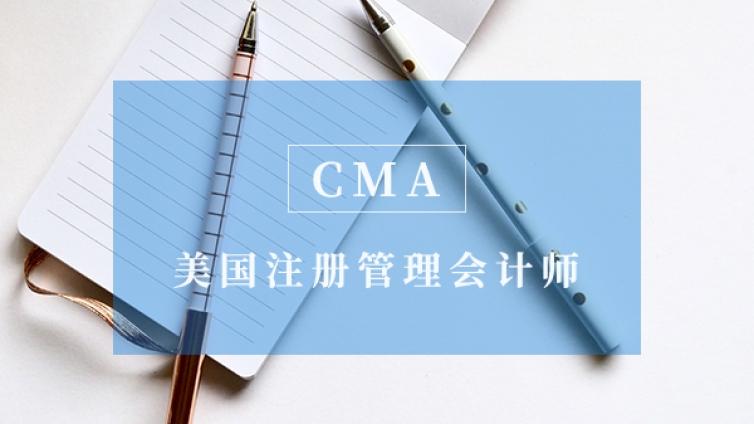 大一报考CMA考试真的合适吗?符合条件吗?