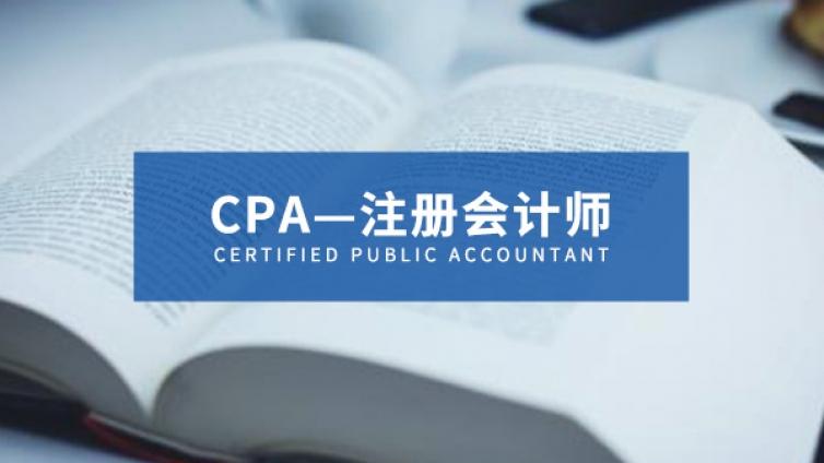2021年CPA考试时间是在那一天?什么时候可以报名?