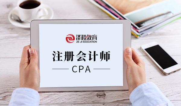 你知道2021年内CPA考试报名条件有哪些吗?