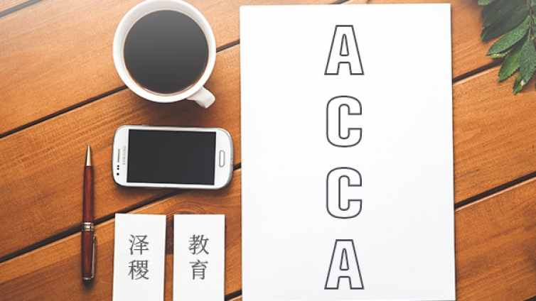 ACCA是什么?如今的就业前景怎么样?