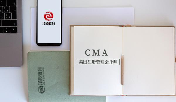什么是CMA,在我们国内有没有用?