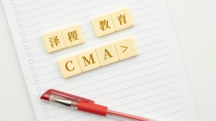 管理会计师和注册会计师有什么不同?