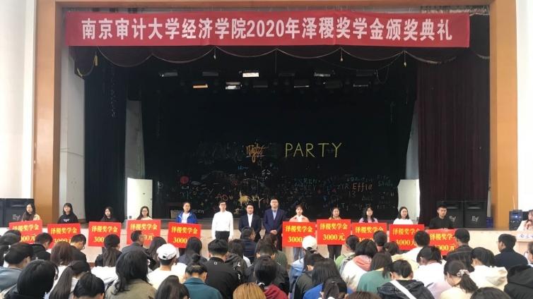 """南京审计大学经济学院举行2020年""""泽稷教育奖学金""""颁奖典礼"""