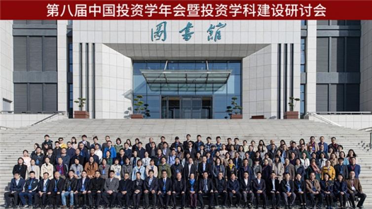 泽稷教育热烈祝贺第八届中国投资学年会暨投资学科建设研讨会成功举办