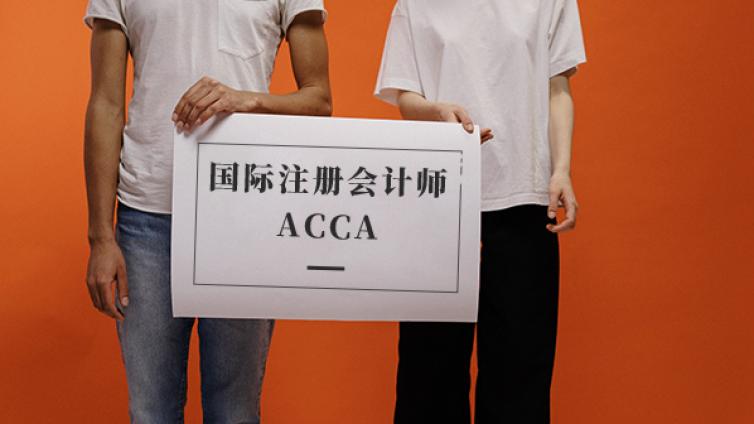 如何应对2021年3月起的ACCA-P阶段机考改革?