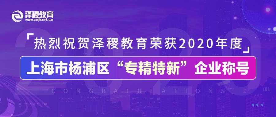 """热烈祝贺泽稷教育荣获2020年度上海市杨浦区""""专精特新""""企业称号"""