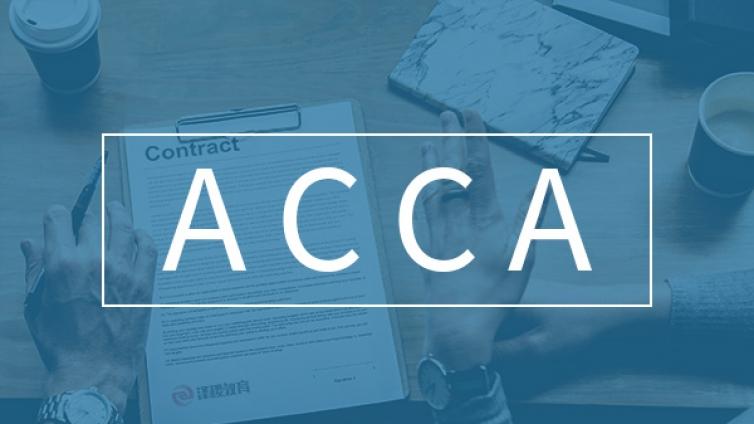 ACCA F阶段的考试科目有哪些?关于F阶段的机考有哪些需要注意的?