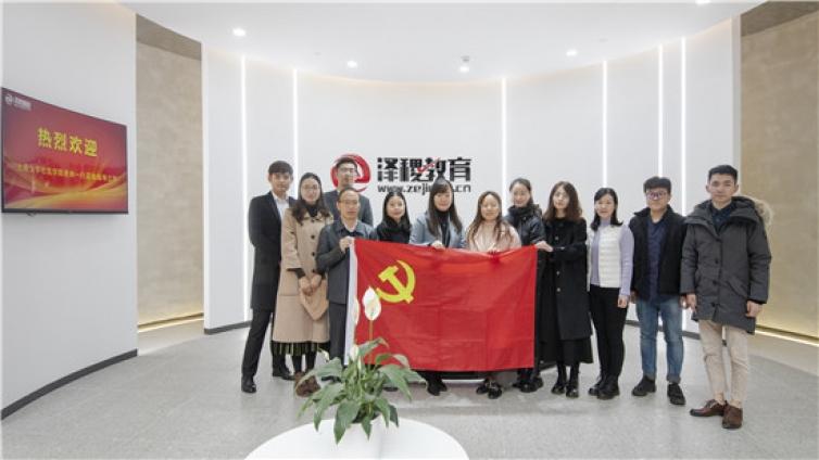 上海大学社区学院人文经管组学生党支部与泽稷教育党支部举行党建工作交流会