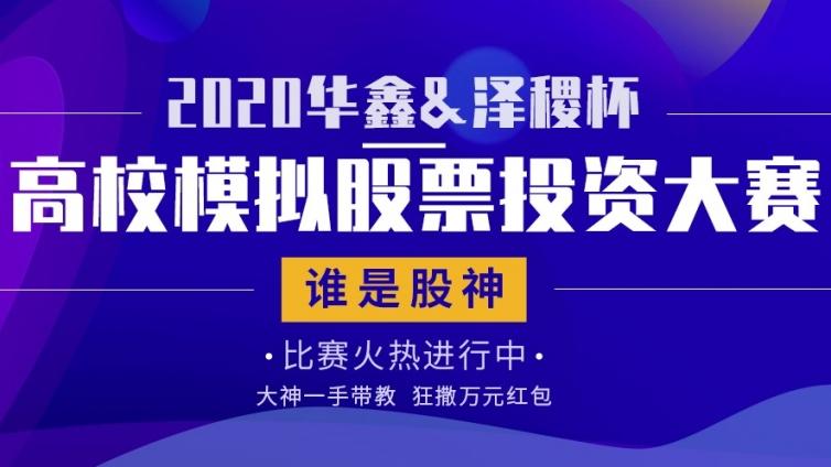 出征国赛!华鑫·泽稷杯全国高校模拟炒股大赛报名即将再次启程!