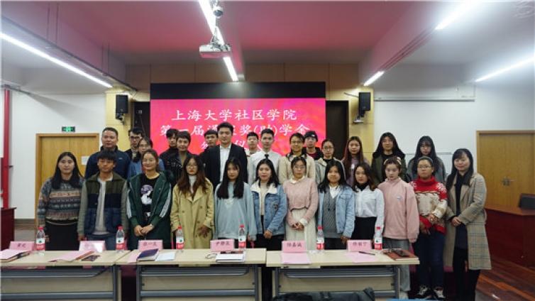 热烈祝贺上海大学社区学院第一届泽稷奖(助)学金颁奖仪式成功举办