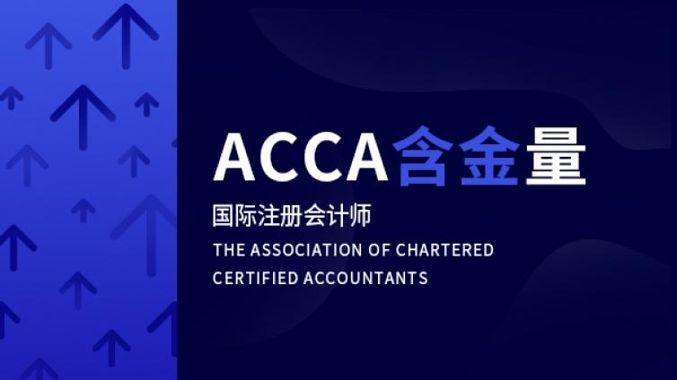 考下ACCA可以去哪里上班呢?可以做哪些行业呢?