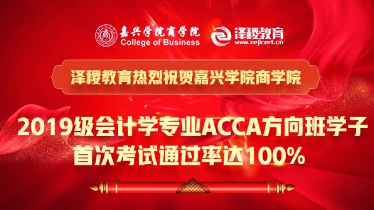 泽稷教育热烈祝贺嘉兴学院商学院2019级会计学专业ACCA方向班学子首次考试通过率达100%