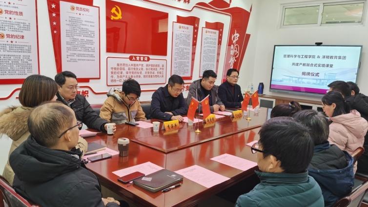 热烈祝贺南京财经大学管理科学与工程学院与泽稷教育产教融合实境课堂揭牌仪式成功举办