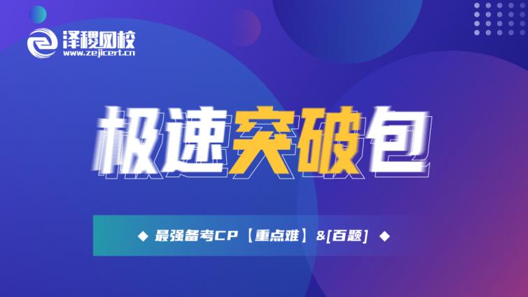 泽稷网校CFA考试终极逆袭PASS计划强势推出!