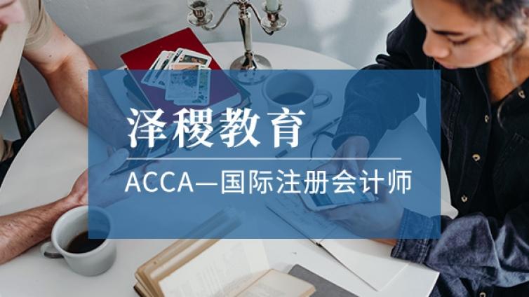 ACCA考试费用要多少人民币?