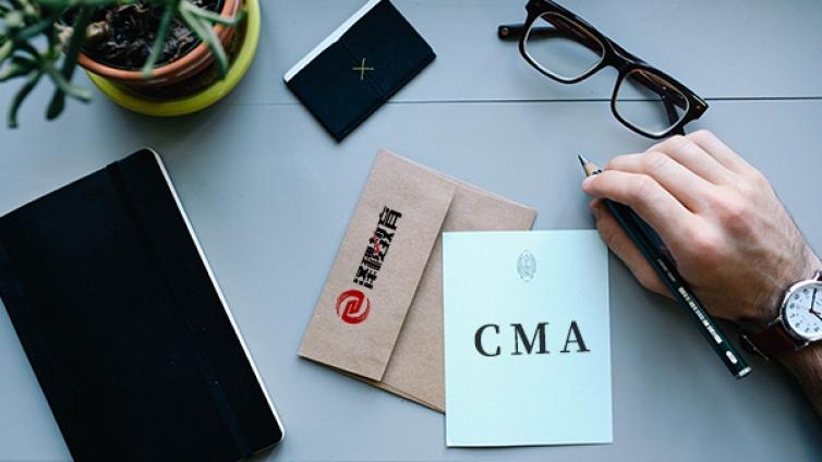 CMA考试费包含哪些费用?