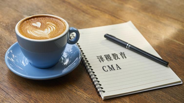 CMA就业前景好吗?CMA含金量怎么样?