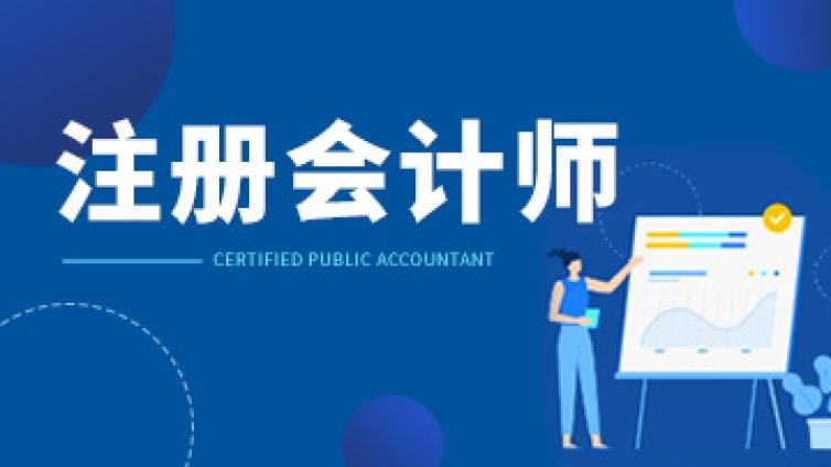 2021年注册会计师考试时间及科目安排