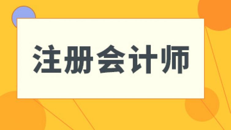 河南注册会计师报名入口在哪里?
