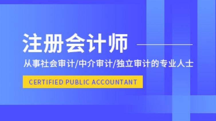 浙江注册会计师报名入口在哪里?
