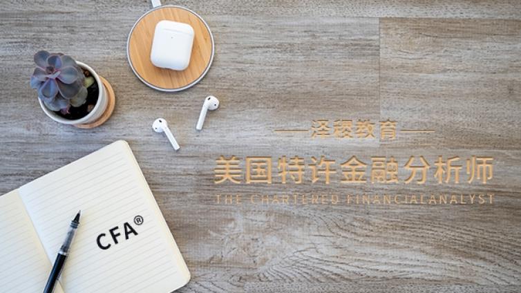 2021年二月CFA考试时间安排及费用情况汇总