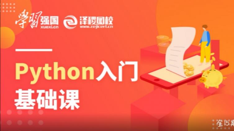 """热烈祝贺泽稷教育python课程上线""""学习强国""""平台"""