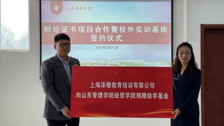 热烈祝贺山东管理学院与泽稷教育举行校企合作签约仪式
