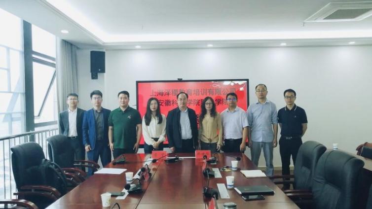 热烈祝贺安徽科技学院财经学院与泽稷教育举行CPA方向班签约仪式