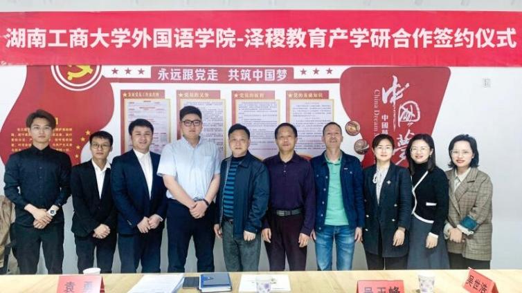 热烈祝贺湖南工商大学外国语学院与泽稷教育产学研合作签约仪式顺利举行