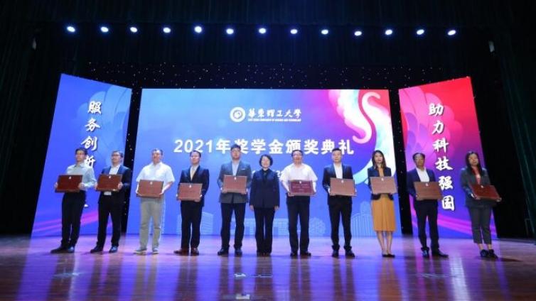 泽稷教育应邀参加华东理工大学2021年奖学金颁奖典礼