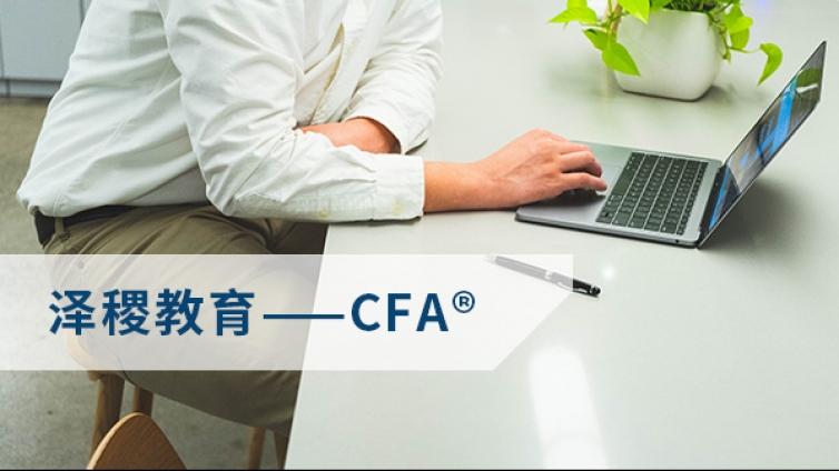 FRM和CFA那个难度更大?