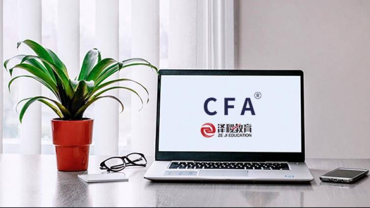 CFA考试各科目介绍