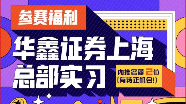 完美收官!华鑫·泽稷杯全国高校模拟炒股大赛圆满落幕!