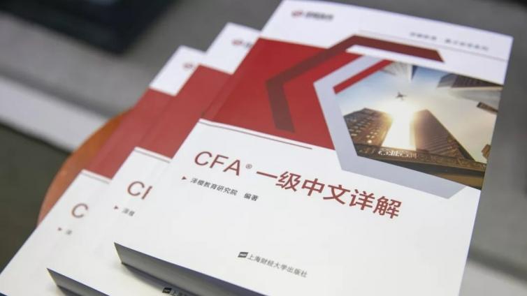 重磅福音!泽稷教育CFA®一级考试中文教材横空出世!上财出版,先睹为快!