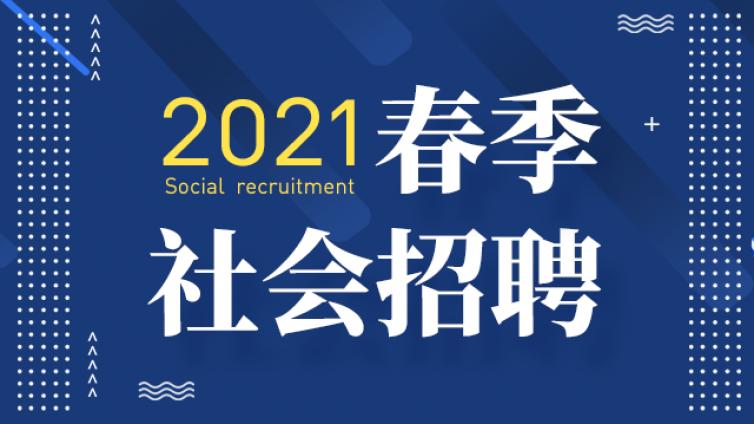 【2021年7月3日】济南市奥体中心山东省招才引智夏季大型综合人才招聘会