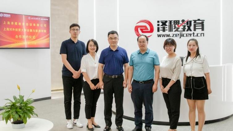 热烈祝贺上海对外经贸大学会展与旅游学院与泽稷教育产学研合作签约仪式圆满举行