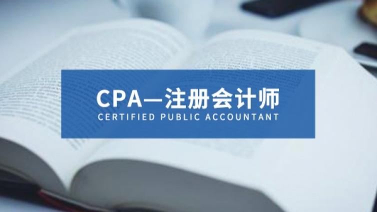 2021年的CPA准考证打印已经开始啦!