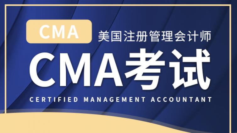 CMA考试有奖学金吗?奖学金申请流程是什么?