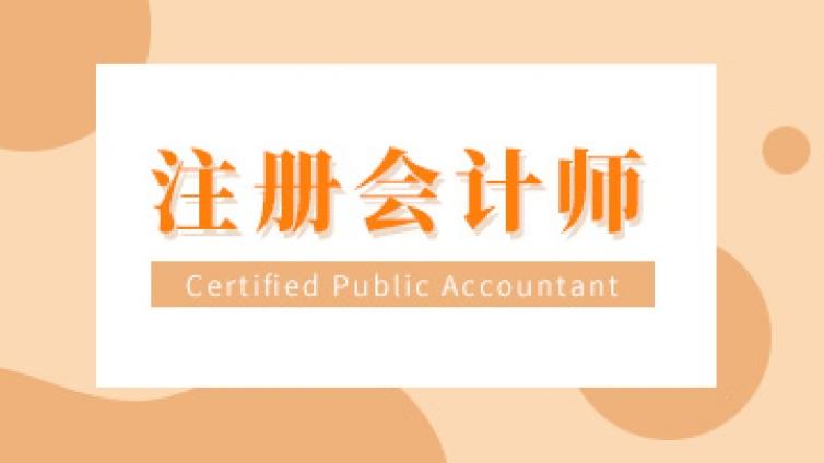 注册会计师报名入口是什么?有报名流程吗?