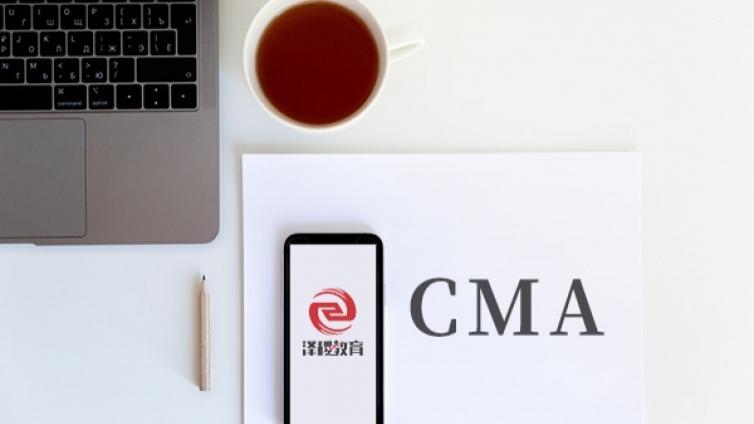 CMA考试报考条件是什么?