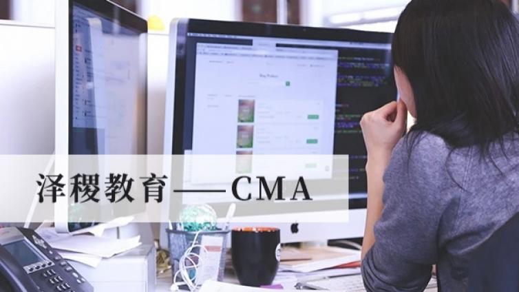 拿到CMA证书后的薪金待遇又如何?