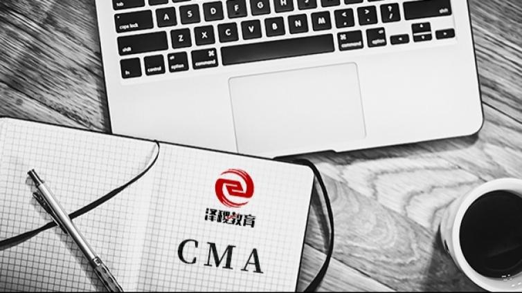 怎么获得CMA资格认证啊?