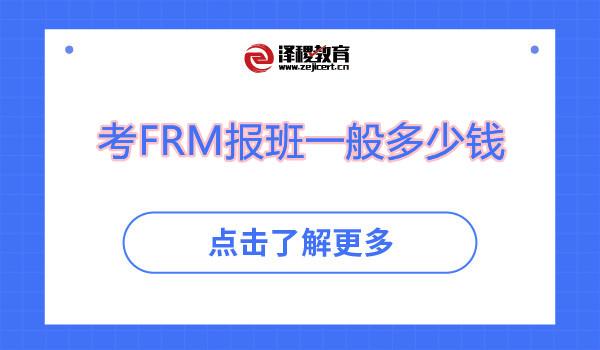考FRM报班一般多少钱