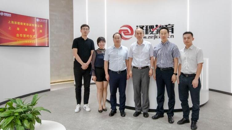 热烈祝贺上海商学院与泽稷教育ACCA项目合作签约暨ACCA教育中心授牌仪式顺利举行