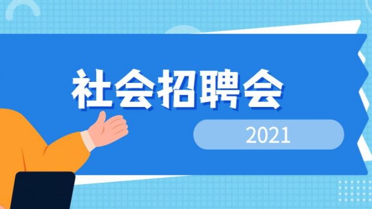 """【2021年9月11日】2021蓉聘行动大型人才对接会暨""""蓉漂人才荟""""青年人才招聘会"""