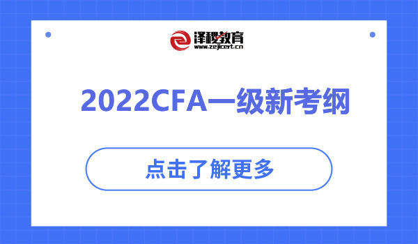 2022cfa一级新考纲
