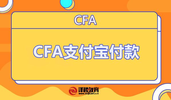 CFA支付宝付款