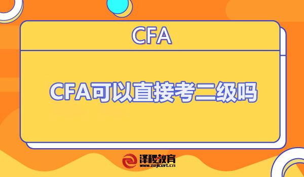 CFA可以直接考二级吗