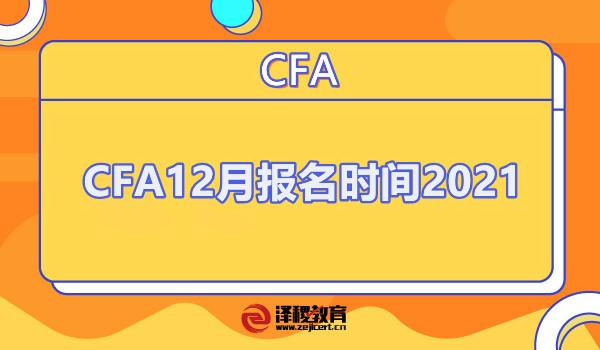 CFA12月报名时间2021
